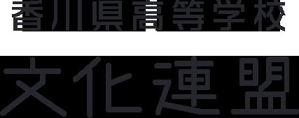 香川県高等学校総合文化祭