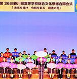 総合開会式