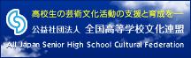 全国高等学校文化連盟